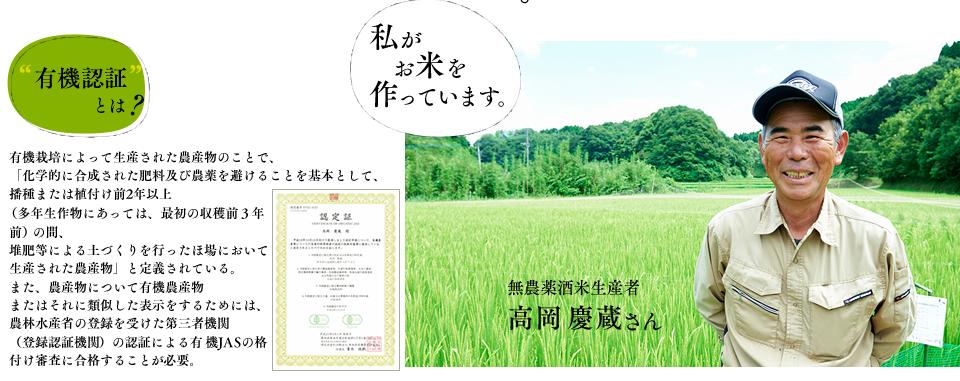 無農薬酒米生産者 高岡慶蔵さん「有機認証とは、有機栽培によって生産された農産物のことで、「化学的に合成された肥料及び農薬を避けることを基本として、播種または植付け前2年以上の間、堆肥等による土づくりを行ったほ場において生産された農産物」と定義されている。また、それに類似した表示をするためには、農林水産省の登録を受けた第三者機関の認証による有機JASの格付け審査に合格することが必要。